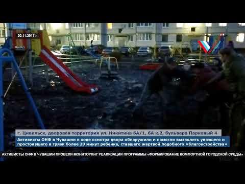На школьной площадке в Чувашии ребенка засосало в грязь