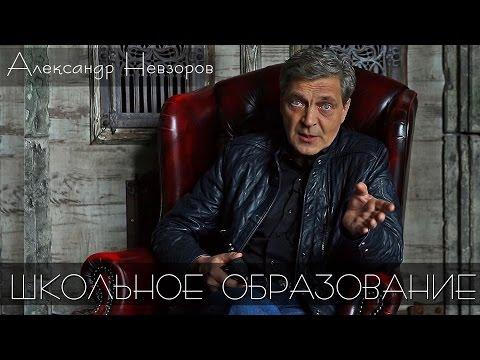 ВЕРСИЯ НЕВЗОРОВА. Александр Невзоров ШКОЛЬНОЕ ОБРАЗОВАНИЕ