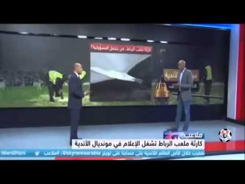 رأي صحفي جزائري في ملاعب المغرب بعد فضيحة مركب مولاي عبد الله