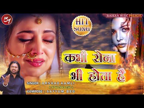 बेवफाई की ऐसी दर्द भरी गजल नही सुनी होगी - Kabhi Rona Bhi Hota Hai - Sad Ghazal 2020 #Arshad_Kamli