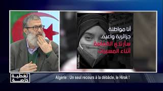 Algérie : Un seul recours à la débâcle, le Hirak !