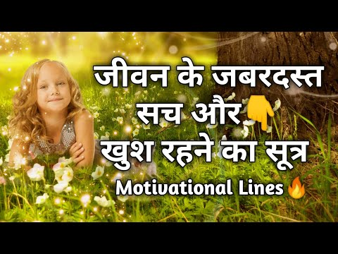 Happiness quotes - Life Truth and Be Happy Motivational Lines Quotes