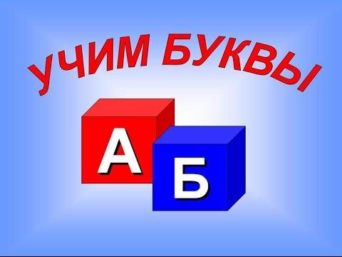 Учим алфавит от А до Я. Развивающий мультфильм для детей