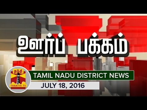 -18-07-2016-Oor-Pakkam--Tamil-Nadu-District-News-in-Brief-Thanthi-TV