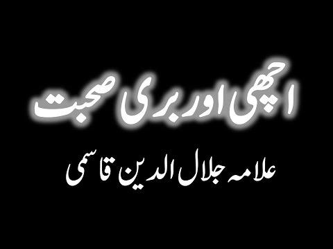 Video Achchi aur Buri Sohbat ka Asar - Shaikh Jalaluddin Qasmi download in MP3, 3GP, MP4, WEBM, AVI, FLV January 2017