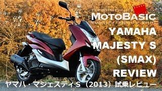 7. マジェスティS (ヤマ�/2013) �イク・スクーター試乗インプレ・レビュー YAMAHA SCOOTER MAJESTY S / SMAX REVIEW (2013) REVIEW