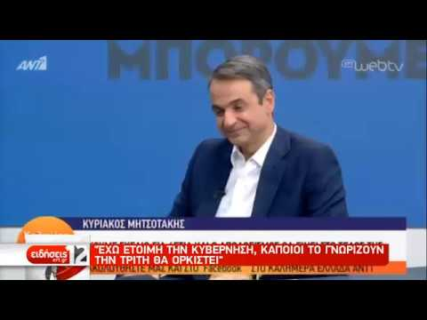 Δεν θα κοπεί κανένα επίδομα υπόσχεται ο Κ. Μητσοτάκης   05/07/19   ΕΡΤ