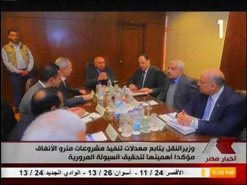 القناة الأولي نشرة التاسعة مساءاً وزير النقل يتابع معدلات تنفيذ مشروعات مترو الأنفاق