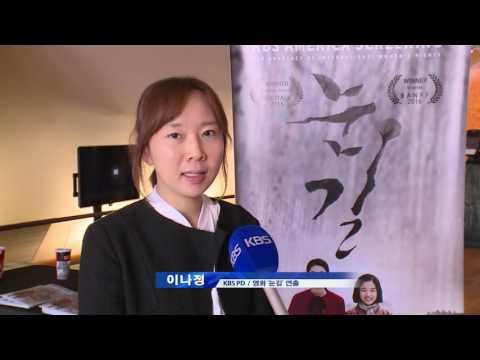 위안부 피해소녀 이야기, '눈길' 시사회 8.15.16 KBS America News