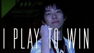 Play to Win – An aMSa Montage