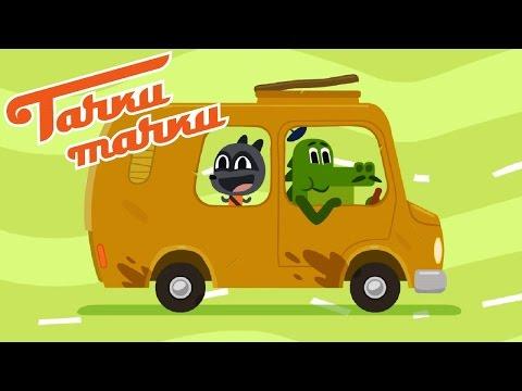 Тачки - Тачки - Путешествие на природу - Кабриолет VS Фургон - Новый мультик про машинки (видео)
