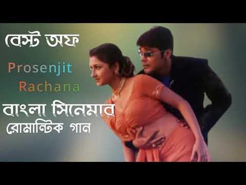 Best Of Prasenjit & Rachana,Bangali Sinemar Romantic Song