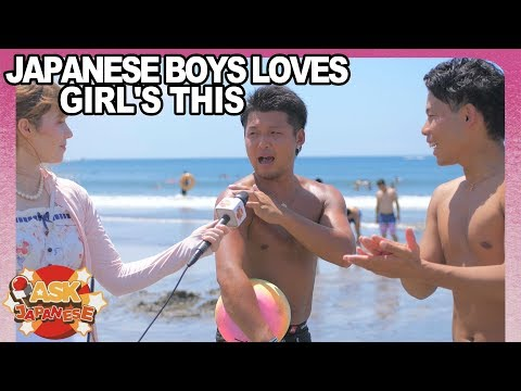 What's sexy in Japan? Sexy clothes Japanese boys LOVE in summer. Beachwear VS Yukata (видео)