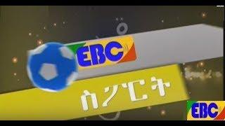 #EBC ስፖርት የቀን 7 ሰዓት ዜና…የካቲት 26/2010 ዓ.ም