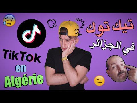 TikTok en Algérie 😰 - 😑 تِيك تُوك في الجزائر