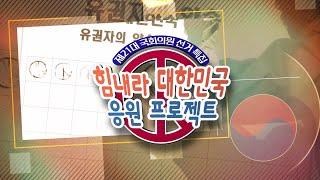 권혁수ㆍ슬리피와 함께하는 힘내라 대한민국 응원프로젝트 (1부)