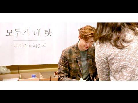 LEE JONG SUK - '모두가 네 탓' 사인회 - Thời lượng: 105 giây.