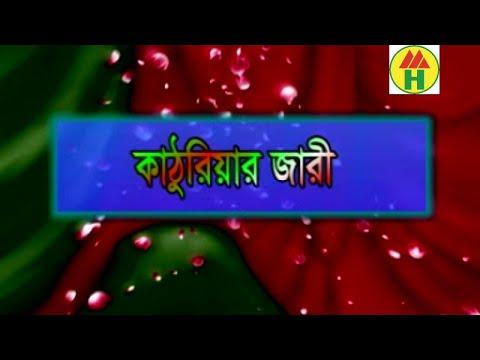 Siraj Boyati - কাঠুরিয়ার জারী