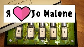 Обзор селективных парфюмов от Jo Malone. В этом видео я расскажу свои впечатления об ароматах Lime Basil & Mandarin, Wood Sage & Salt, English Pear & Freesia.Пафрюм на весну и лето от Jo Malone отзыв.Приобрести парфюм можно в официальном интернет-магазине в России https://goo.gl/vgNAjV----------------------------2-я часть обзора тут https://www.youtube.com/watch?v=1FR-8n-dKUM