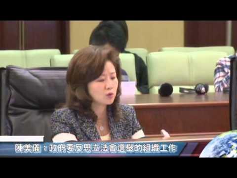 陳美儀-20131029立法會議