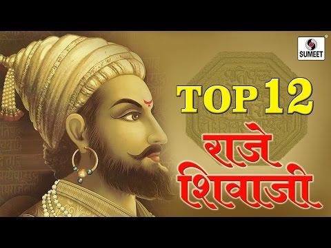 Video Top 12 Raje Shivaji - Chhatrapati Shivaji Maharaj Songs - Sumeet Music download in MP3, 3GP, MP4, WEBM, AVI, FLV January 2017