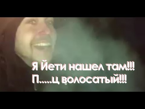 Йети видео снежный человек (видео)