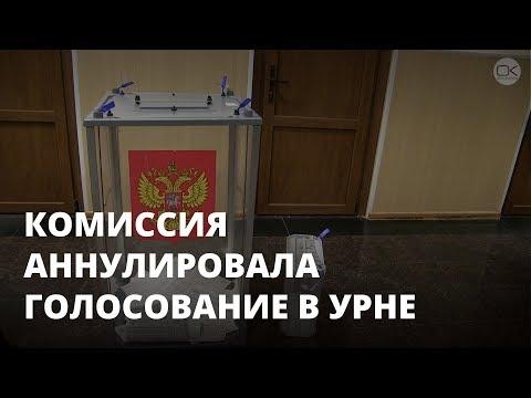 По требованию журналиста аннулировали голосование в урне