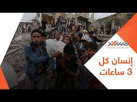 الحرب في اليمن ... هل تخيلت كم تقتل من المدنيين !
