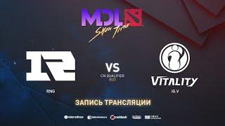 RNG vs IG.V, MDL Macau CN Quals, bo3, game 1 [Mila  & Inmate]