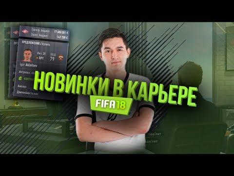 FIFA 18 - НОВИНКИ В КАРЬЕРЕ