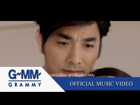 อย่ามารักฉันเลย (OST. สุสานคนเป็น) - เจมส์ เรืองศักดิ์ 【OFFICIAL MV】