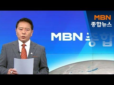 7월 5일 MBN 종합뉴스 주요뉴스 [MBN 종합뉴스]