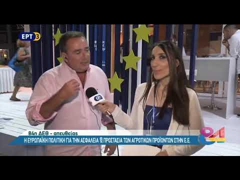 Ο Επικεφαλής Αντιπροσωπείας της ΕΕ στην Ελλάδα – ΔΕΘ | ΕΡΤ3 , 13/09/2019