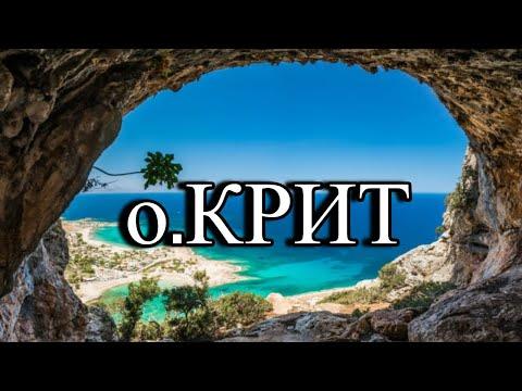 Чудесный о. Крит 2016 Греция