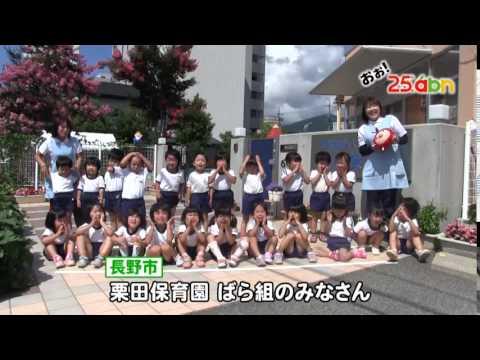 栗田保育園ばら組のみなさん(おぉ!abn / 2016年8月)
