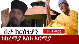 Ethiopia: ጥብቅ መረጃ - ቤተ ክርስቲያን ከክረሚያ እስከ ኦሮሚያ | Ethiopian Orthodox Church