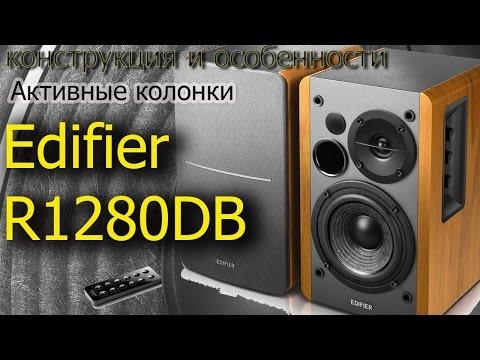 Обзор Edifier R1280DB. Конструкция и особенности (видео)