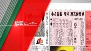 生まれ変わった朝日新聞デジタル