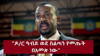 Ethiopia - Getachew Seyoum on Dr Abiy Ahmed  - SBS Amharic | Have Your Say