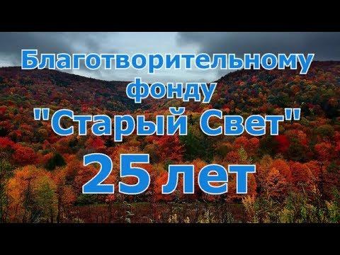 Видеофильм о фонде