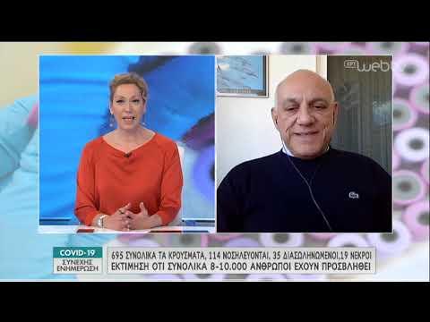 Ενημερωτική εκπομπή για COVID-19 | 24/03/2020 | ΕΡΤ