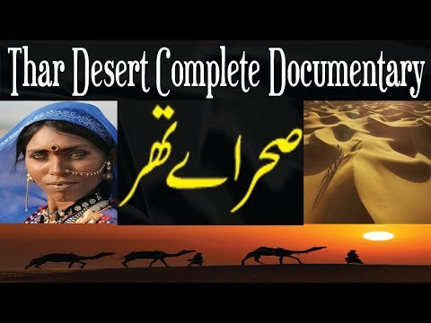 Thar Desert ! India & Pakistan Side ! Complete Documentary