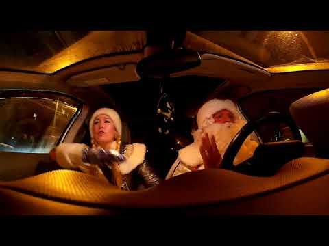 Трудовые будни Деда Мороза и Снегурочки или Новогодний караоке