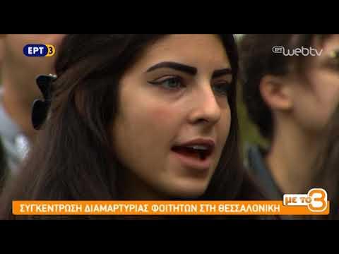 Συγκέντρωση διαμαρτυρίας φοιτητών στη Θεσσαλονίκη | 12/10/2018 | ΕΡΤ