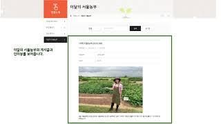 (서울시) 서울농부포털 메뉴 소개 영상 썸네일