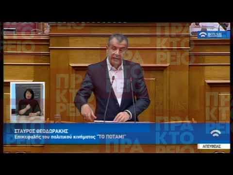 Ομιλία Σταύρου Θεοδωράκη στη Βουλή(Μεταρρυθμίσεις προγράμματος οικονομικής προσαρμογής)