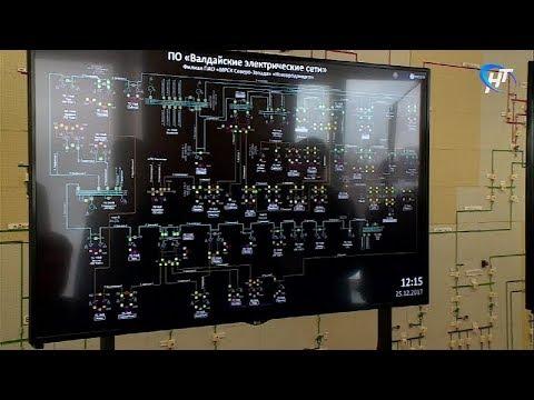 В Валдае запущен первый этап проекта НТИ «Энерджинет»