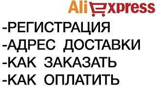 Как зарегистрироваться в алиэкспресс!