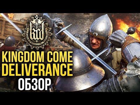 Kingdom Come: Deliverance - Чешское нефильтрованное (Обзор/Review)