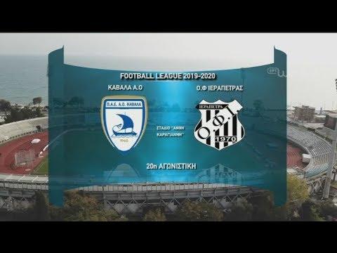 Football League:  ΚΑΒΑΛΑ- ΙΕΡΑΠΕΤΡΑ  | ΑΓΩΝΑΣ | 15/02/2020 | ΕΡΤ
